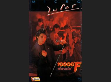 Image result for ไมโคร - หมื่นฟาเรนไฮต์ (1988)