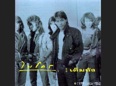 Image result for ไมโคร - เต็มถัง (1989)